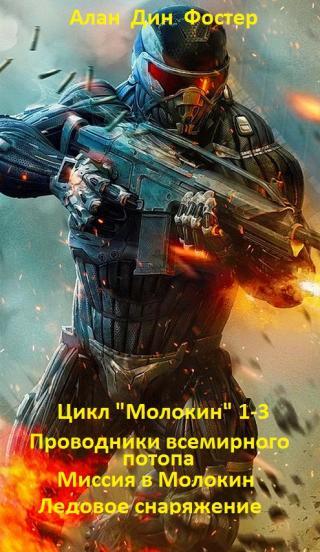 """Цикл """"Молокин 1-3"""