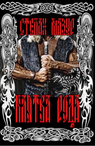 Цикл Скорпиона-3. Клятва Рода. Второе издание