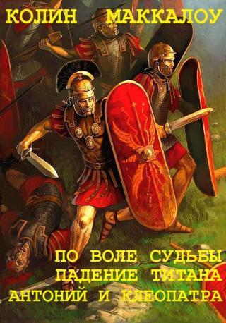 Цикл «Владыки Рима». Книги 5-7 [компиляция]