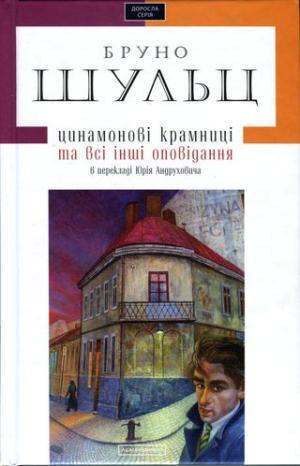 Цинамонові крамниці та всі інші оповідання в перекладі Юрія Андруховича
