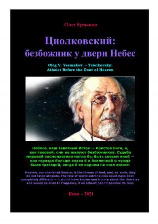 Циолковский: безбожник у двери Небес