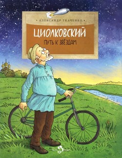 Циолковский (Путь к звездам)