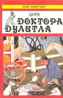 Цирк доктора Дулиттла