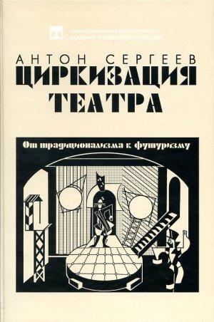 Циркизация театра: От традиционализма к футуризму