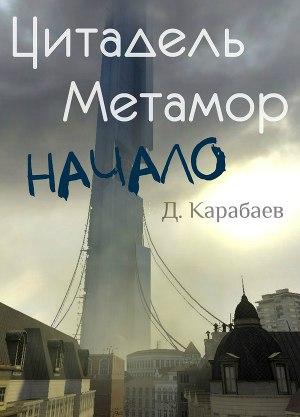 Цитадель Метамор. Книга первая. Начало