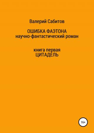 Цитадель [publisher: SelfPub.ru]