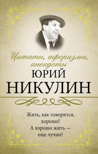 Цитаты, афоризмы, анекдоты. Юрий Никулин