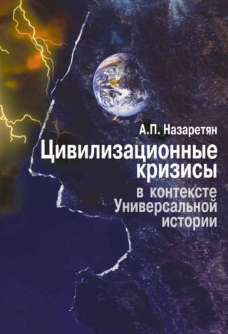 Цивилизационные кризисы в контексте Универсальной истории (Синергетика – психология – прогнозирование)