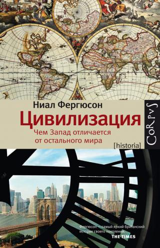 Цивилизация. Чем Запад отличается от остального мира