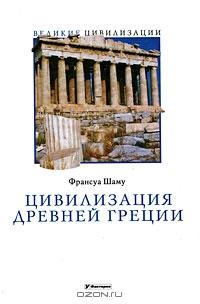 Цивилизация Древней Греции