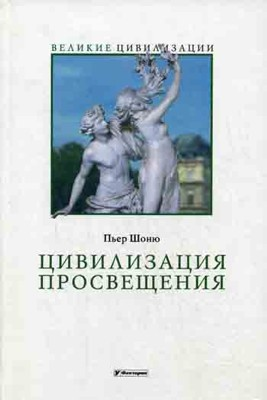 Цивилизация Просвещения