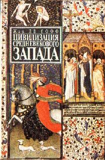 Цивилизация средневекового Запада