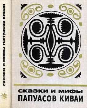 Cказки и мифы папуасов киваи
