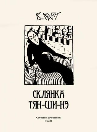 Cклянка Тян-ши-нэ [Собрание сочинений. Том II]
