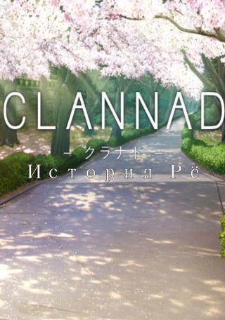 Clannad. История Рё.