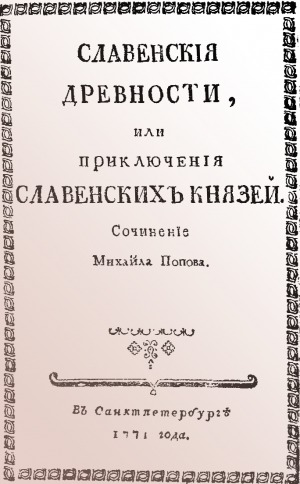 Cлавенские древности, или приключения славенских князей.