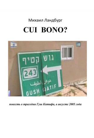Coi Bono? Повесть о трагедии Гуш Катиф