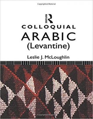 Colloquial Arabic (Levantine): A Complete Language Course