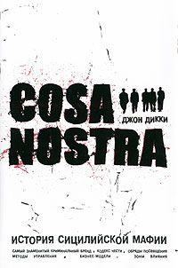 Cosa Nostra, история сицилийской мафии