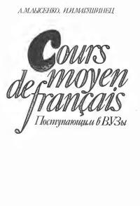 Cours de moyen français Поступающим в вузы. (Французский язык поступающим в вузы)