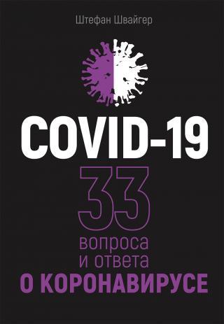 COVID-19: 33 вопроса и ответа о коронавирусе