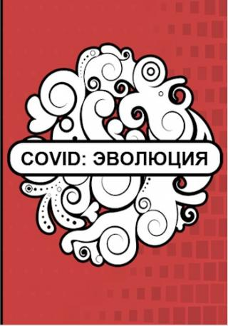 Covid: Эволюция
