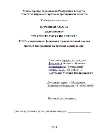 Cовременные федерации (сравнительный анализ моделей федерализма на примере России и США)