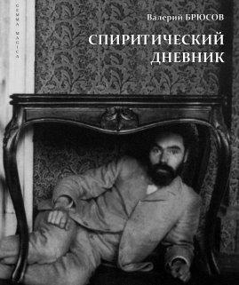 Cпиритический дневник: Медиумизм и эзотерика