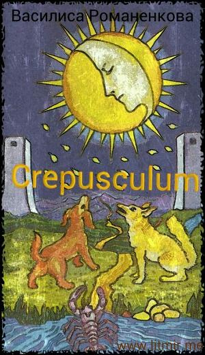 Crepusculum (СИ)