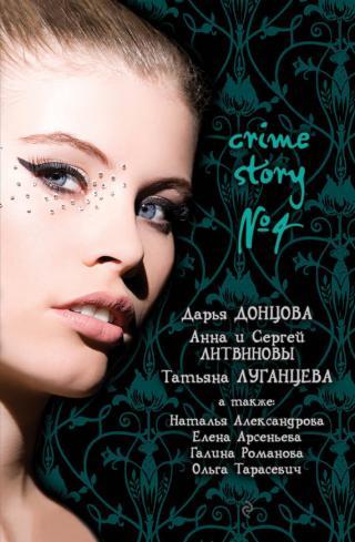 Crime story № 4 [Сборник]