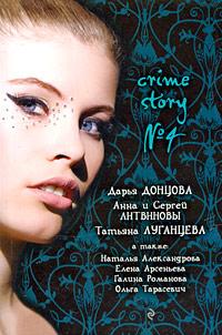 Crime story № 4
