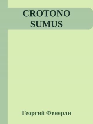 CROTONO SUMUS. Аспекты ЗАПРЕДЕЛЬНОСТИ, кн.1.