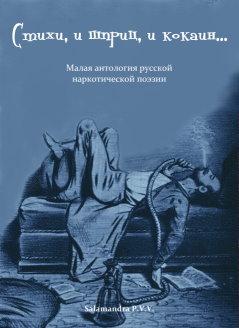"""""""Cтихи, и шприц, и кокаин..."""" Малая антология русской наркотической поэзии"""