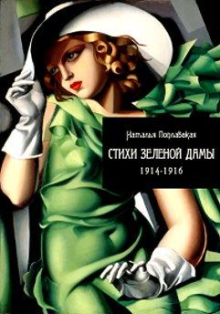 Cтихи зеленой дамы