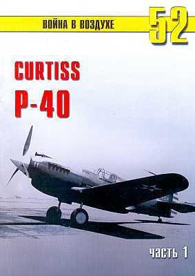 Curtis P-40. Часть 1