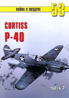Curtis P-40. Часть 2