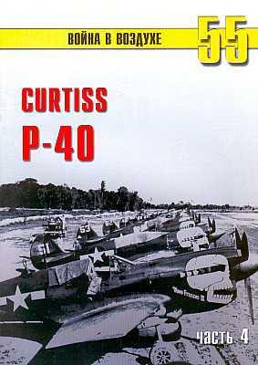 Curtis P-40. Часть 4