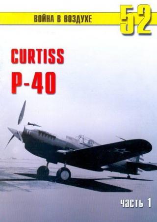 Curtiss P-40 Часть 1