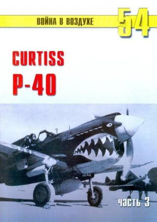 Curtiss P-40 часть 3