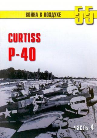 Curtiss P-40 часть 4