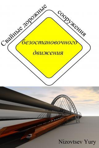Cвайные дорожные сооружения безостановочного движения
