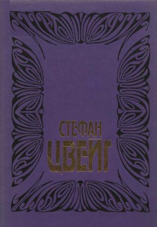 Цвейг С. Собрание сочинений в 10 томах. Том 3