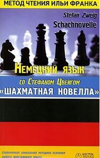 Цвейг. Шахматная новелла