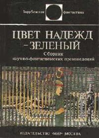 Цвет надежд - зелёный (сборник)