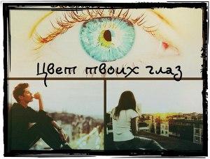 Цвет твоих глаз (СИ)