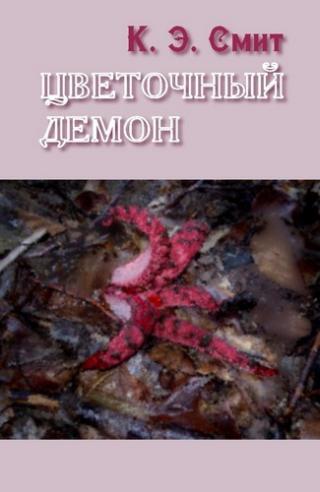 Цветочный демон [calibre 2.40.0]