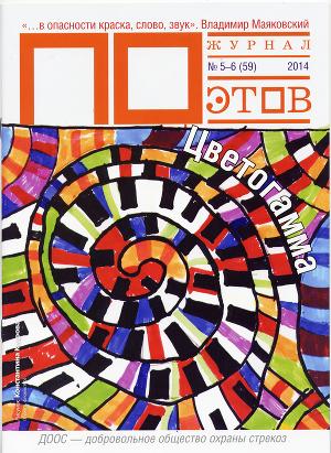 Цветогамма. Журнал ПОэтов № 5-6 (59) 2014 г.