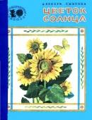 Цветок Солнца