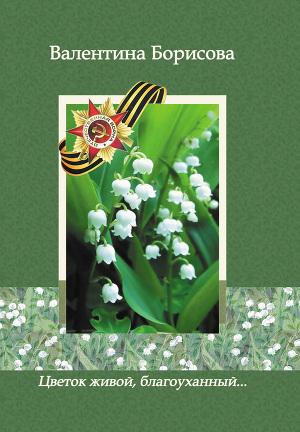 Цветок живой, благоуханный… (сборник)