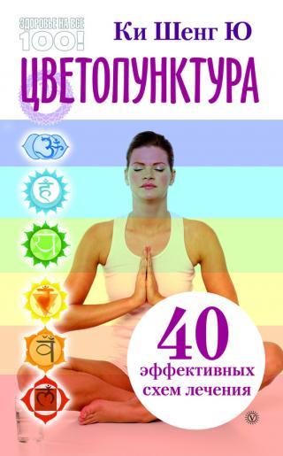 Цветопунктура. 40 эффективных схем лечения